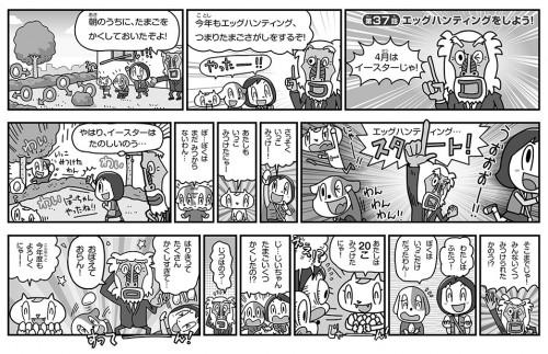 tomtom_comic_02