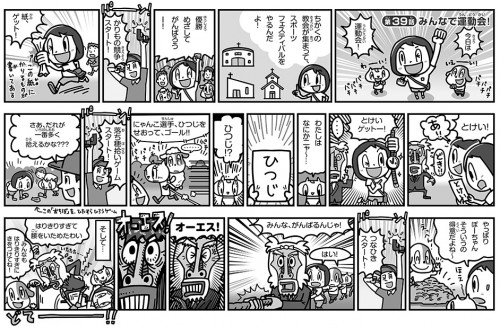 tomtom_comic_03