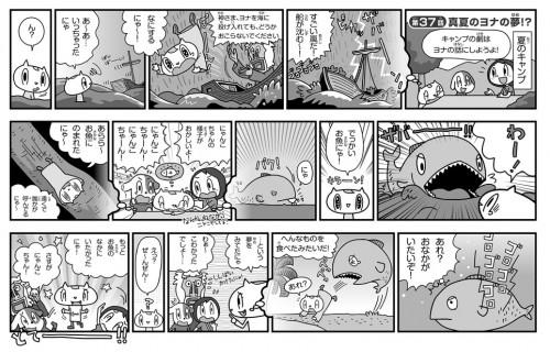 tomtom_comic_04