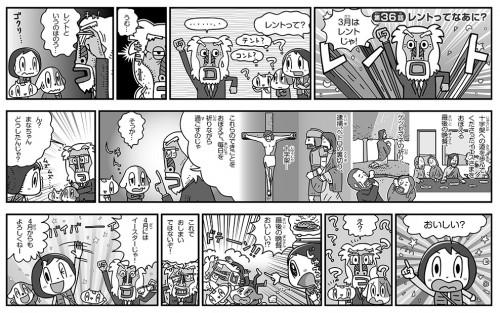 tomtom_comic_05