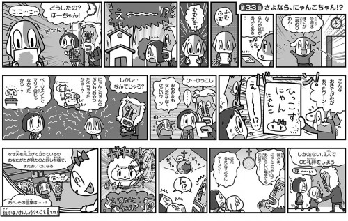 tomtom_comic_06