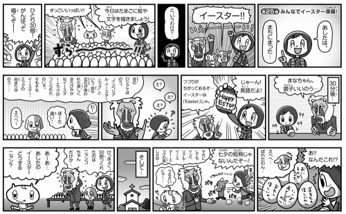 とんとん(「教師の友」/日本キリスト教団出版局) マンガ  とんとん(「教師の友」/日本キリスト教団出版局)