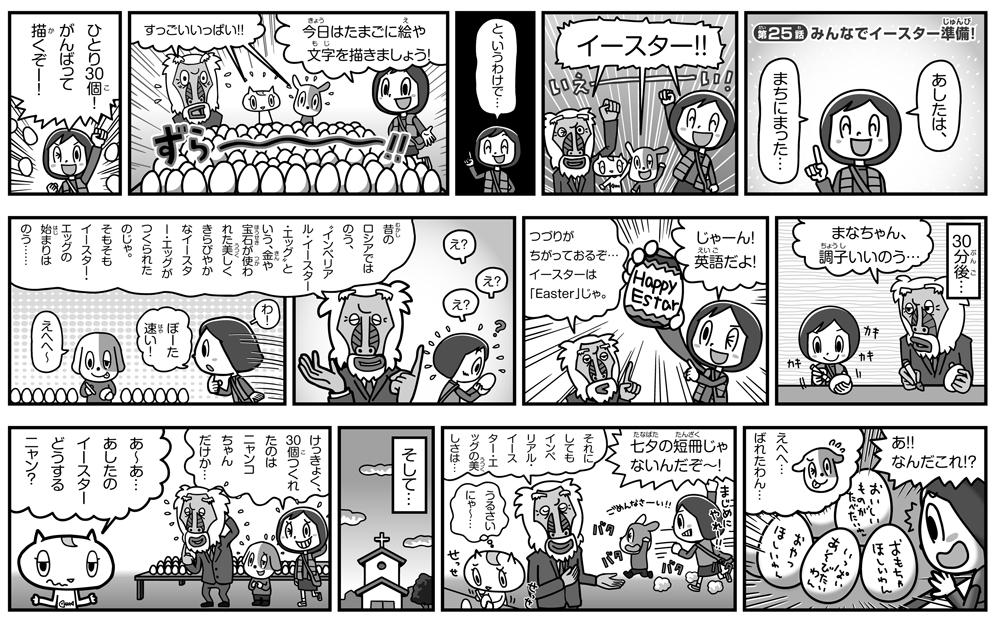 とんとん(「教師の友」/日本キリスト教団出版局)