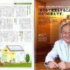 東京ガス 雑誌  東京ガス