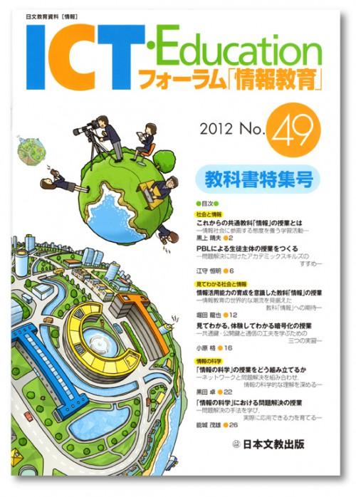 ICT_img001