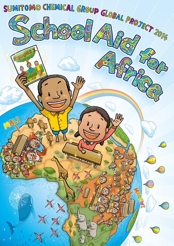 住友化学・School Aid for Africa