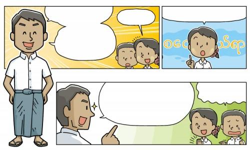 comic_daiwa_2