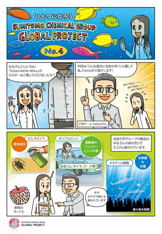 住友化学・グローバルプロジェクト・マンガ(社内用)
