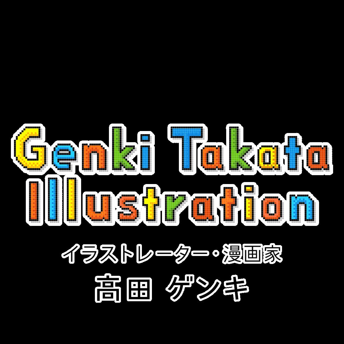 Genki Takata Illustration