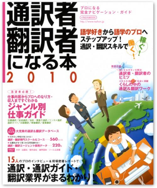 通訳者・翻訳者になる本 2010 書籍  通訳者・翻訳者になる本 2010