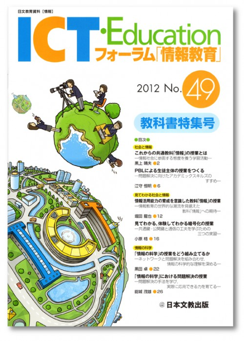 ICT•Education 教育・教材  ICT•Education