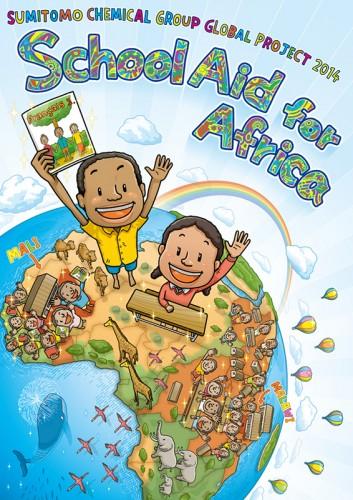 住友化学・School Aid for Africa 広告  住友化学・School Aid for Africa