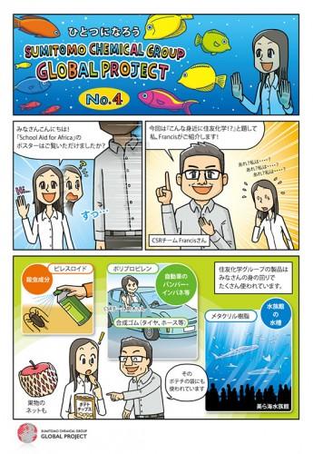 住友化学・グローバルプロジェクト・マンガ(社内用) マンガ  住友化学・グローバルプロジェクト・マンガ(社内用)