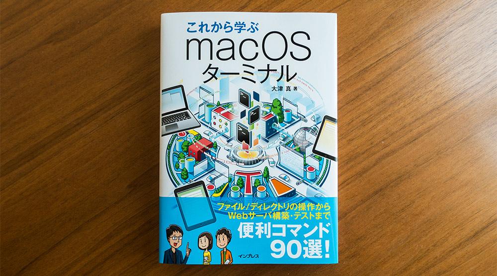 『これから学ぶmacOSターミナル』(インプレス) 書籍  『これから学ぶmacOSターミナル』(インプレス)